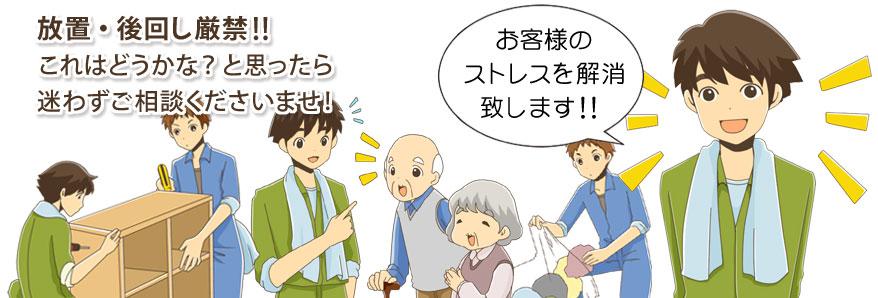 東京都の不用品回収処分業者【ライフサポート・レスキュー】遺品整理士をお探しの方もご相談下さい。当社は近隣の埼玉県、神奈川県、千葉県にもお伺いいたします!