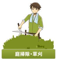 庭掃除・草刈